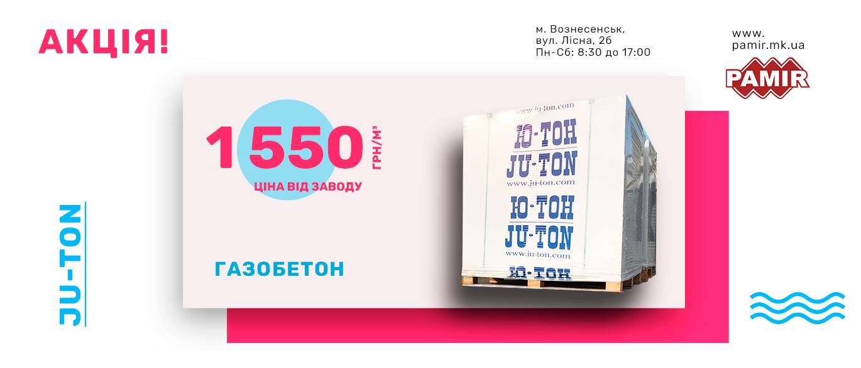 Газобетон купить оптом доставка из Вознесенска