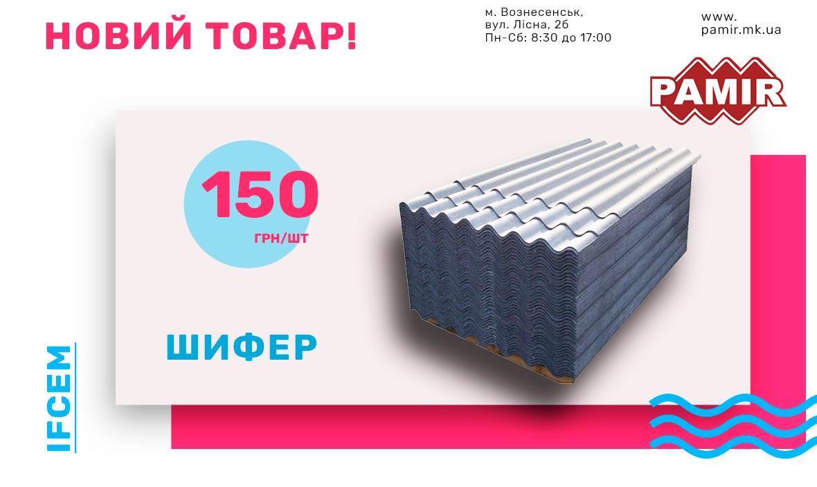 Шифер купить Вознесенск Памир