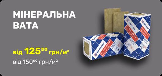 Минеральная вата купить Вознесенск