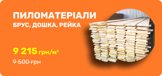 Пиломатериалы купить оптом доставка из Вознесенска